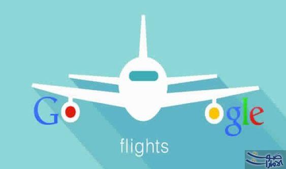 غوغل ترشدك لأرخص الرحلات والفنادق عبر Google Flights يساعد محرك البحث العملاق جوجل عشاق السفر حول العالم في البحث عن أفضل أسعار حجو Wind Turbine Turbine Wind