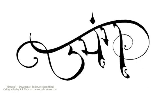 Umang Energetic Emotion Henna Inspiration Pinterest