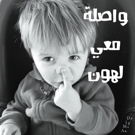 Image Shared By Dima Find Images And Videos About Quote Baby And Arabic On We Heart It The App To In 2021 Fun Quotes Funny Funny Picture Jokes Funny Science Jokes