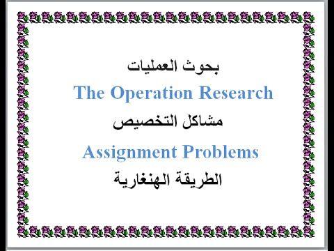 بحوث العمليات مشاكل التخصيص الطريقة الهنغارية Make It Yourself Problem Education