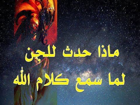هل تعرف قصة أول من اسلموا من الجن وكيف أسلمو عند لقاء الرسول صلى الله عليه وسلم Youtube Movie Posters Poster Watch Video