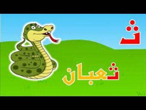 هيا نتعلم حرف الثاء تعلم اللغة العربية وإستمتع Youtube