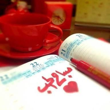 شعر صباح الحب ياقلبي موقع كلمات Good Morning Good Night Morning Greeting Romantic Quotes
