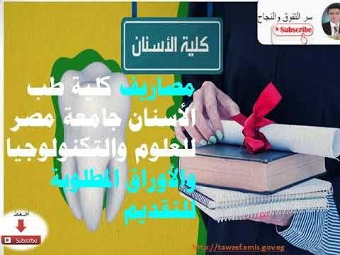 مصاريف كلية طب الأسنان جامعة مصر للعلوم والتكنولوجيا والأوراق المطلوبة ل Youtube