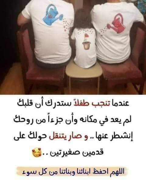 صباح الخير لكل الآباء والأمهات وحفظ الله أبنائنا 3 Arabic Love Quotes Love Quotes Words