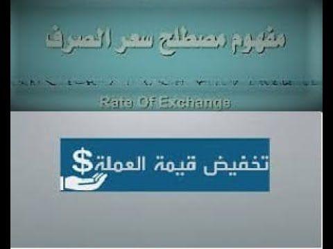 مفهوم سعر الصرف مفهوم تخفيض سعر العملة اقتصاد العرب