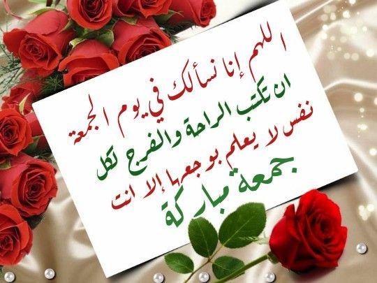 اللهم آمين جمعة عامرة بذكر الله Jumma Mubarak Images Jumma Mubarak Mubarak Images