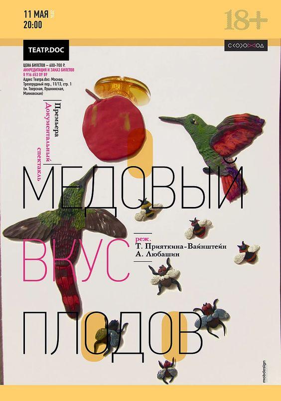 max-zhuravlev | ПРОЕКТ_Медовый вкус плодов