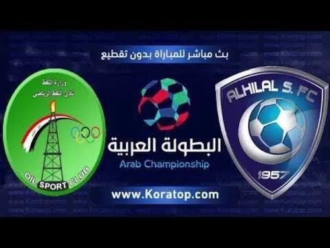 مشاهدة مباراة الهلال والنفط العراقي بث مباشر الزمالك والاتحاد السكندري بث مباشر كاس زايد Youtube