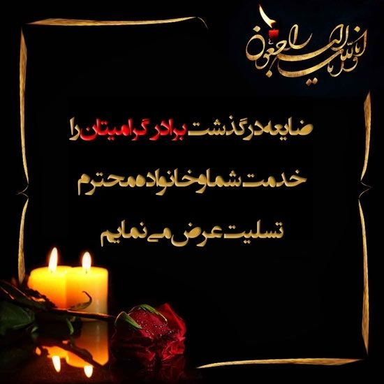 مجموعه پیام تسلیت فوت برادر و خواهر پیام تسلیت درگذشت برادر را میتوانید به روشهای گوناگون بنویسید و این بستگی دارد که با فر Arabic Calligraphy Calligraphy Save