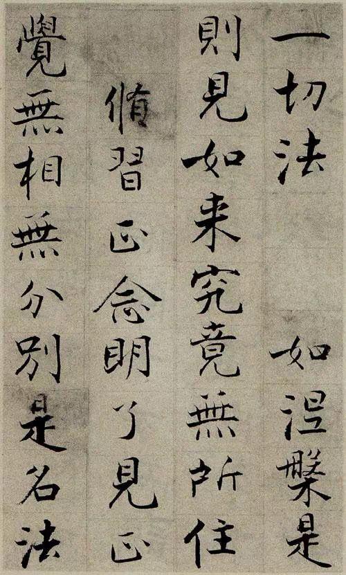 張即之 華嚴經 殘卷欣賞 3 Chinese Art Painting Chinese