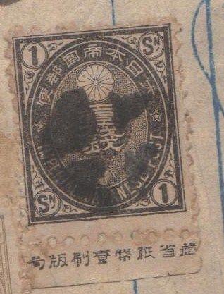 旧小判の銘付ブロックの写真を載せようと思って 色々と探してみたのですが見つかりません。それほどに旧小判の銘付は残されていないのです。しかたありませんので片銘で恐縮ですが私蔵品を載せてみます。黒1銭の①銘付です。koban.jpg