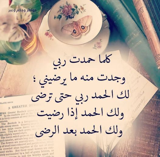 Pin By القيصر Abu Wesam On مقتبسات إسلامية In 2020 Morning Quotes Place Card Holders Blog Posts