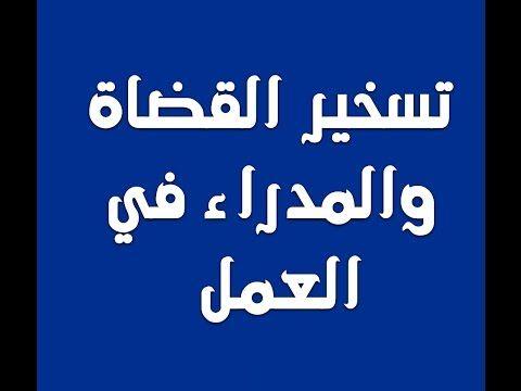 خاصية عظيمة لتسخير القضاة والمدراء في العمل وللقبول والعطف وقضاء الحوائج Youtube Islamic Phrases Quran Quotes Islamic Quotes Quran