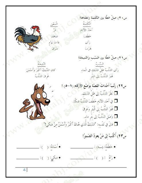 الصف الثالث الفصل الأول لغة عربية 2017 2018 أوراق عمل تدريبية مميزة بالصور المعب رة موقع المناهج Fictional Characters Arabic Character