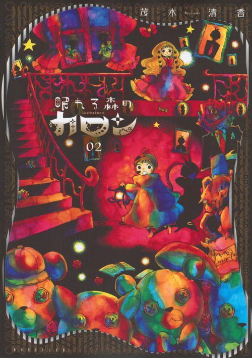 Sayaka Mogi (pupa) finalizará su Manga Nemureru Mori no Karon el 6 de enero del 2017.
