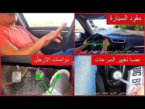 الدرس الأول في تعليم السياقة لمتدرب بدون اي خبرة مسبقة في قيادة السيارة Youtube