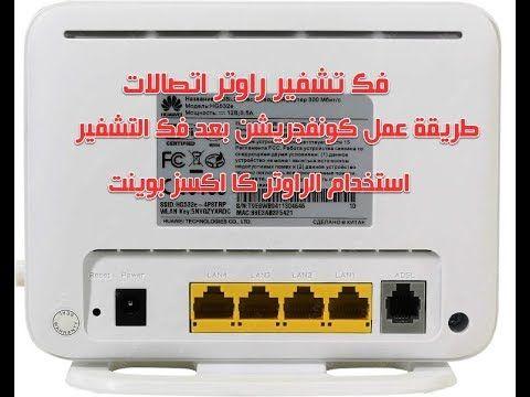 الطريقة الاسهل لفك تشفير راوتر اتصالات موديل Hg532e وطريقة عمل كونفجريشن Router Music Instruments Audio Mixer