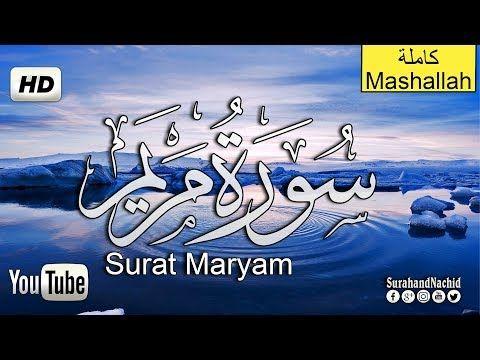 Sourate Maryam Kamila Allah Allah Apaise Le Coeur سورة مريم يارب كم هي جميلة جدا صوت هادئ Youtube Youtube Maryam Quran
