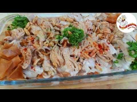فتة الباذنجان والدجاج من مطبخنا السوري Youtube Food Chicken Cabbage