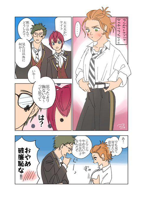 トレケイ が含まれるtwitterの漫画 漫画 おそ松さん漫画 ツイステッド