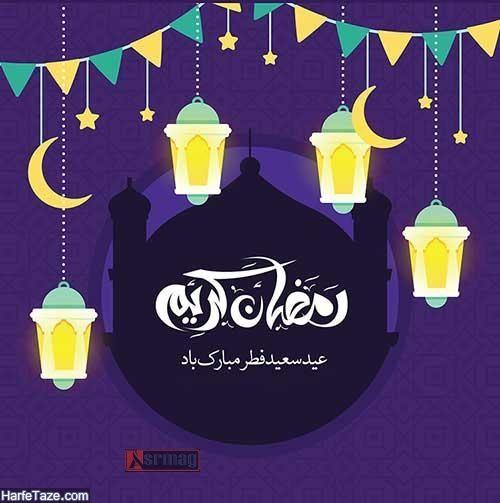 100 عکس پروفایل عید فطر مبارک 98 جدید و زیبا پیام تبریک عید فطر Poster Art Movie Posters