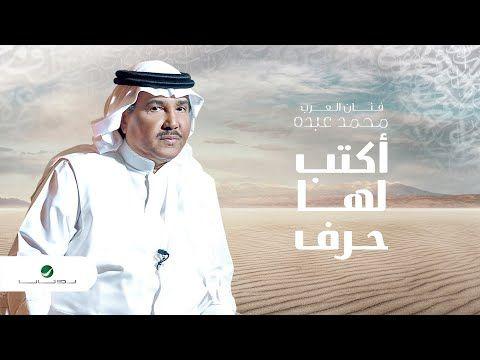 محمد عبده Cute Love Quotes Life Quotes Arabic Love Quotes