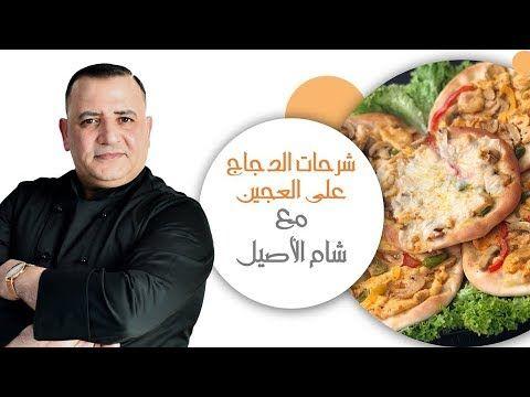 شرحات الدجاج على عجين بطعم رائع مع شام الاصيل Youtube Food Breakfast Homemade