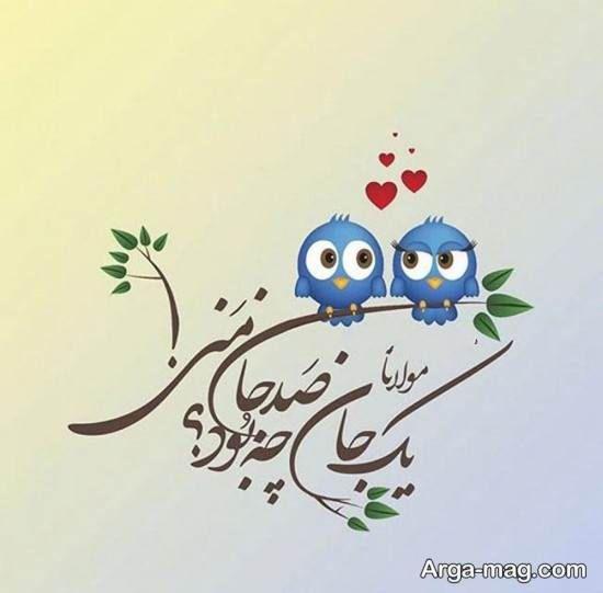عکس نوشته شعر عاشقانه و رمانتیک برای افراد احساسی Farsi Calligraphy Art Arabic Calligraphy Painting Persian Calligraphy Art