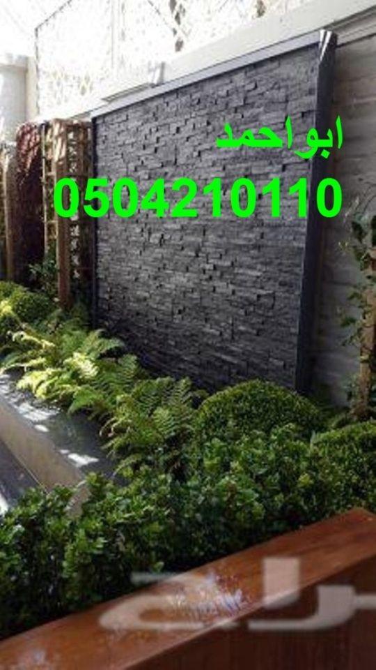 شلالات ونوافير منزلية نوافير منزلية ساكو شلالات منزلية للحدائق شلالات منزلية جدارية شلالات منزلية صغيرة شلالات صناعية صغيرة كيف تصنع شلال Plants House Aquarium
