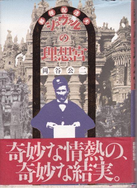 Palais idéal du facteur Cheval by Okaya Koji(1992) 「郵便配達夫シュヴァルの理想宮」岡谷公二