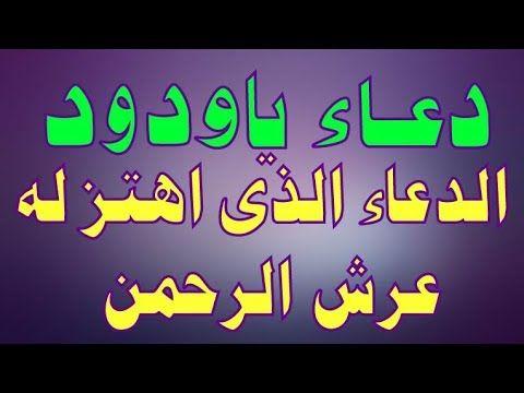 دعاء يا ودود الدعاء الذى اهتز له عرش الرحمن دعاء مستجاب فى الحال Positive Quotes Islamic Quotes Duaa Islam