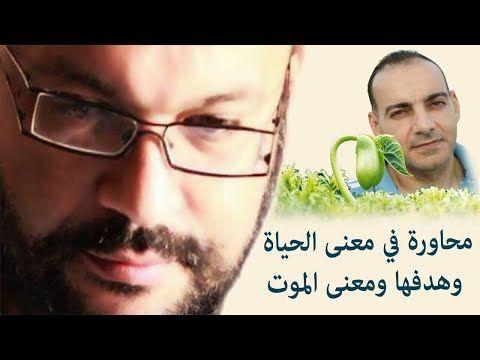 محاورة في معنى الحياة وهدفها ومعنى الموت بين أحمد سامي و أحمد سعد زايد Youtube Incoming Call Screenshot Incoming Call Rectangle Glass