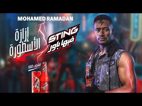 Mohamed Ramadan Sting Official Music Video محمد رمضان ستينج Youtube Sting Lyrics I Know You Know Songs