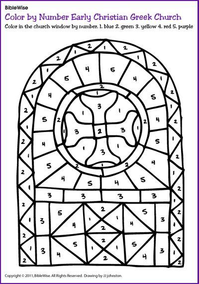 early christian greek church color by number kids korner biblewise homeschool helps. Black Bedroom Furniture Sets. Home Design Ideas