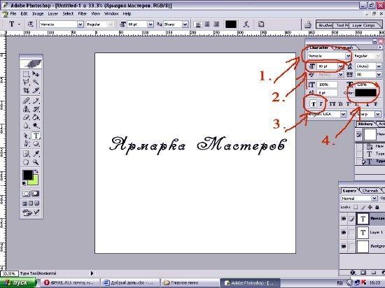 Как сделать надпись на фигуре в фотошопе