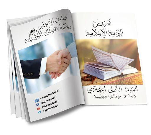 درس التعامل الإيجابي مع وسائل الاتصال الحديثة للسنة الأولى اعدادي Book Cover Cover Blog Posts