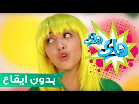 كليب هاي هاي سجى حماد بدون ايقاع قناة كراميش Youtube