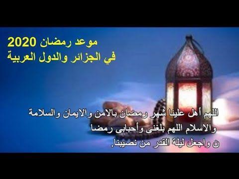 موعد رمضان 2020 في الجزائر مع أفضل دعاء لاول رمضان Pandora Screenshot Screenshots