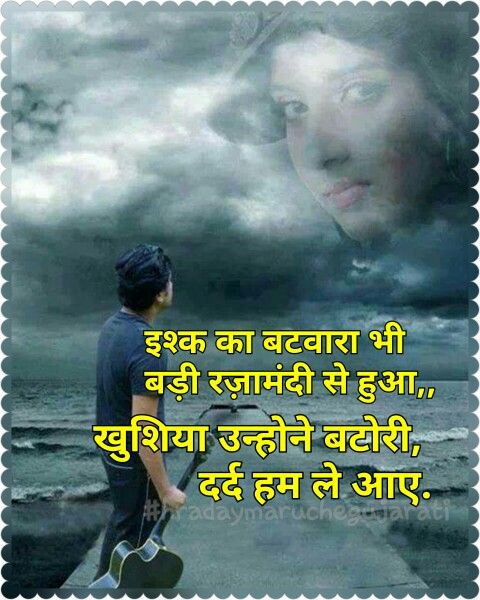 gallery for sad man in love quotes in hindi