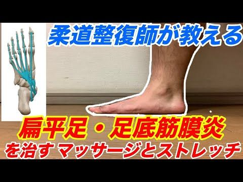 足 の 土踏まず が 痛い
