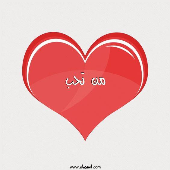 إسم من تحب مكتوب على صور متحركة قلب احمر ينبض Enamel Pins