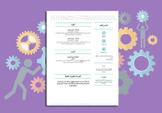 تحميل نموذج سيرة ذاتية سيفي بالعربية في الجزائر Cv Template Free Template Free Cv Template