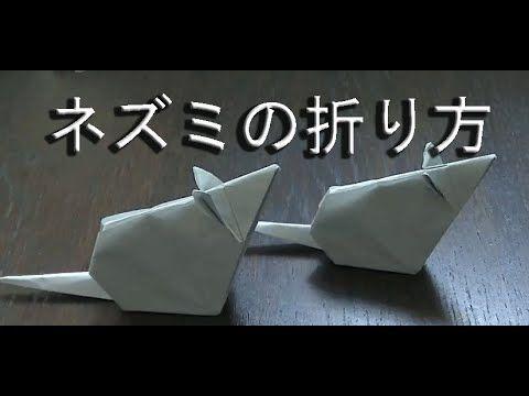 今回はネズミの折り紙の折り方をご紹介しますね V ー V ネズミって聞くとあんまりキレイな動物のイメージ無いですよね でも ペットショップに行くとかわいいネズミも売っているんですよねー 先日息子とトカゲ ねずみ 折り紙 折り紙 ねずみ
