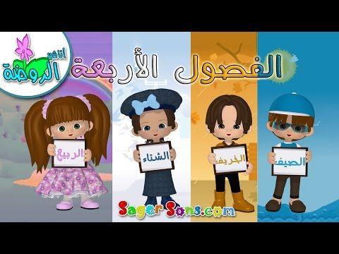 فيلم تعليمي عن الفصول الأربعة Youtube Cartoon Kids Islamic Cartoon Arabic Alphabet Letters