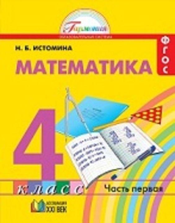 Гдз По Математике 4 Класс Учебник Истомина Наталья Борисовна