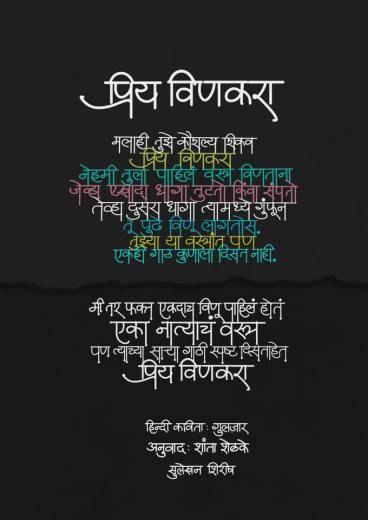 यार जुलाहे / प्रिय विणकरा, – गुलजार/शांता शेळके | मराठी कविता संग्रह