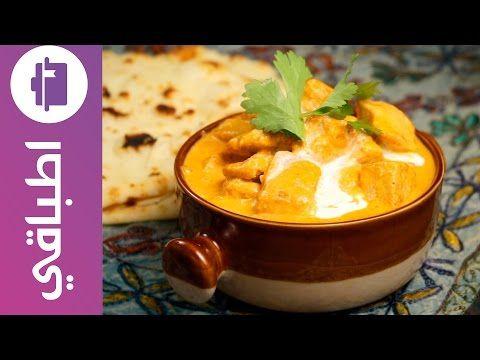 وصفة دجاج تكا ماسالا على طريقة فيديوهات اطباقي هندي في وعاء ضعي مكعبات صدر الدجاج و أضيفي إليها الشطة الملح الثوم و الزنجبيل ثم اخلط Food Desserts Pudding