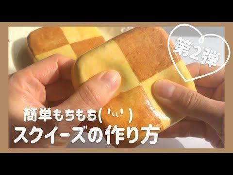 手作りスクイーズ もっちり 簡単クッキースクイーズの作り方 音フェチ Youtube 2020 スクイーズ 作り方 スクイーズ 手作り スクイーズ