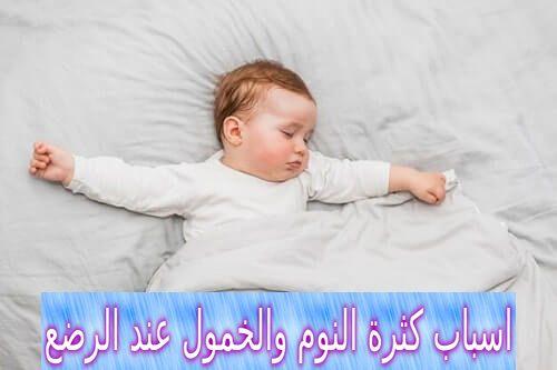 اسباب كثرة النوم والخمول عند الرضع Baby Face Sleep Baby